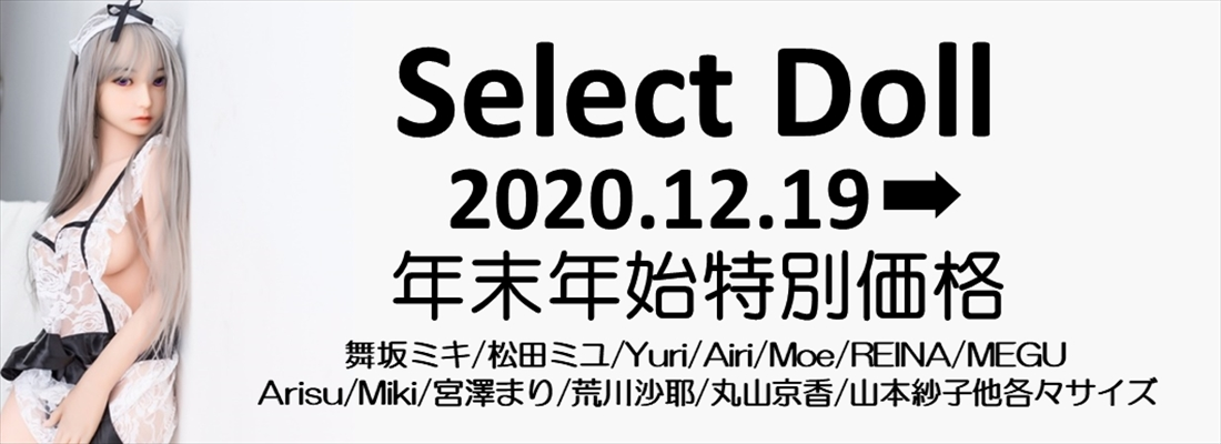 Select Doll 年末年始セール